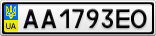 Номерной знак - AA1793EO