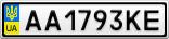Номерной знак - AA1793KE