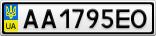 Номерной знак - AA1795EO