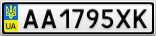 Номерной знак - AA1795XK