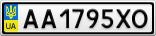 Номерной знак - AA1795XO