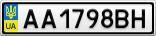 Номерной знак - AA1798BH