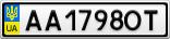 Номерной знак - AA1798OT