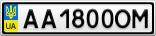 Номерной знак - AA1800OM
