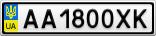 Номерной знак - AA1800XK