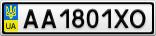 Номерной знак - AA1801XO