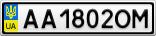 Номерной знак - AA1802OM