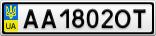 Номерной знак - AA1802OT