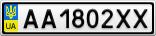Номерной знак - AA1802XX