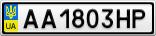 Номерной знак - AA1803HP