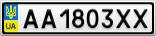 Номерной знак - AA1803XX
