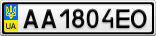 Номерной знак - AA1804EO