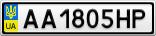 Номерной знак - AA1805HP