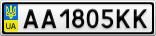Номерной знак - AA1805KK