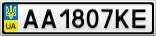 Номерной знак - AA1807KE
