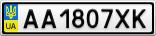 Номерной знак - AA1807XK