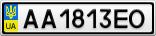 Номерной знак - AA1813EO
