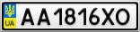 Номерной знак - AA1816XO