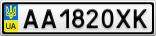 Номерной знак - AA1820XK