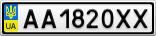Номерной знак - AA1820XX
