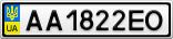 Номерной знак - AA1822EO