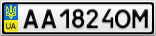 Номерной знак - AA1824OM