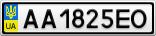 Номерной знак - AA1825EO