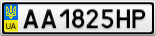 Номерной знак - AA1825HP