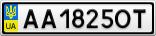 Номерной знак - AA1825OT