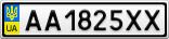 Номерной знак - AA1825XX