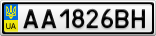 Номерной знак - AA1826BH
