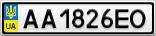 Номерной знак - AA1826EO
