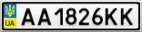 Номерной знак - AA1826KK