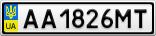 Номерной знак - AA1826MT