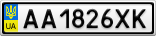 Номерной знак - AA1826XK