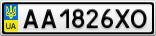 Номерной знак - AA1826XO