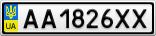Номерной знак - AA1826XX