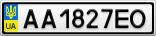 Номерной знак - AA1827EO