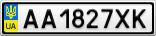 Номерной знак - AA1827XK