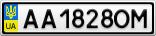 Номерной знак - AA1828OM