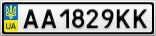 Номерной знак - AA1829KK