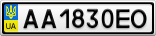 Номерной знак - AA1830EO