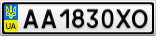 Номерной знак - AA1830XO