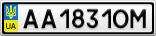 Номерной знак - AA1831OM