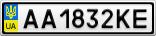 Номерной знак - AA1832KE