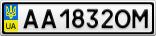 Номерной знак - AA1832OM