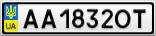 Номерной знак - AA1832OT