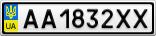 Номерной знак - AA1832XX
