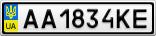 Номерной знак - AA1834KE