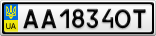 Номерной знак - AA1834OT